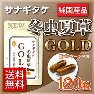 【送料無料】 サナギタケ 冬虫夏草 ゴールド お徳用2袋セット(60粒×2袋)