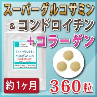 【デビルズクロー、白金ナノコロイドも贅沢に配合!!】スーパーグルコサミン&コンドロイチン+コラーゲン 360粒(約1ヶ月分)