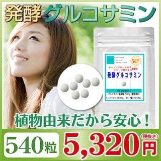 植物由来 発酵グルコサミン お徳用540粒(約6ヶ月分)