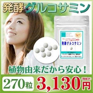 植物由来 発酵グルコサミン お徳用270粒(約3ヶ月分)