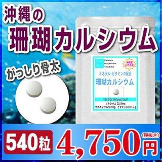 がっしり骨太  沖縄産 珊瑚 カルシウム お徳用540粒 (約9ヶ月分)