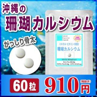 【お試し サプリ】がっしり骨太  沖縄産 珊瑚 カルシウム 60粒 (約1ヶ月分)