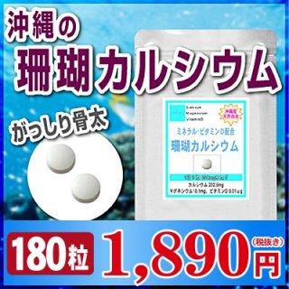 がっしり骨太  沖縄産 珊瑚 カルシウム お徳用180粒 (約3ヶ月分)