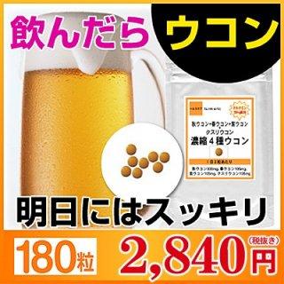 クルクミン50mm配合 濃縮4種ウコン お徳用180粒(約3ヶ月分)