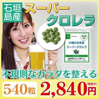 沖縄石垣島産スーパークロレラ   540粒(約3ヶ月分)
