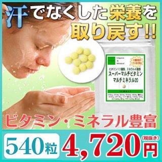 マルチビタミン・マルチミネラル20 お徳用540粒(約9ヶ月分)
