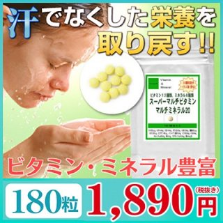 マルチビタミン・マルチミネラル20 お徳用180粒(約3ヶ月分)