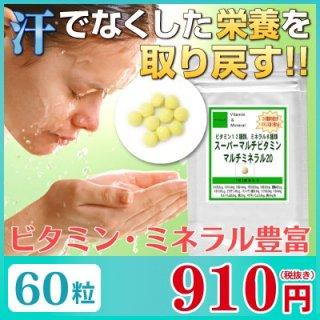 【お試し サプリ】マルチビタミン・マルチミネラル20 60粒(約1ヶ月分)