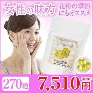 γリノレン酸含有 月見草オイル お徳用270粒(約9ヶ月分) 月見草 オイル サプリメント サプリ
