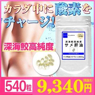 スクワレン100%含有深海ザメ高濃度鮫肝油 お徳用540粒(約9ヶ月分)