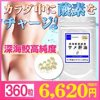 スクワレン100%含有深海ザメ高濃度鮫肝油 お徳用360粒(約6ヶ月分)