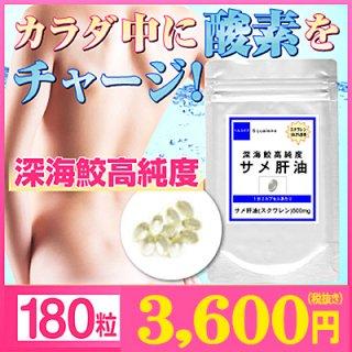 スクワレン100%含有深海ザメ高濃度鮫肝油 お徳用180粒(約3ヶ月分)