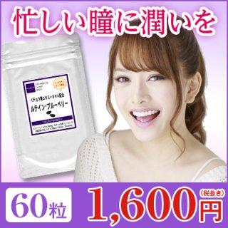 【お試し サプリ】ルテイン+北欧産ブルーベリー 60粒(約1ヶ月分)