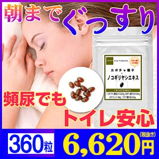 カボチャ種子配合ノコギリヤシ果実エキス お徳用360粒(約6ヶ月分) ノコギリヤシ サプリ サプリメント