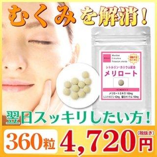 メリロート&シトルリン お徳用360粒(約6ヶ月分) メリロート シトルリン ダイエット サプリ サプリメント