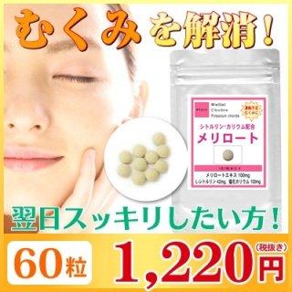 【お試し サプリ】メリロート&シトルリン 60粒(約1ヶ月分) メリロート シトルリン ダイエット サプリ サプリメント