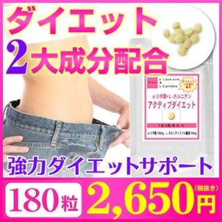 αリポ酸Lカルニチン アクティブダイエット お徳用180粒(約3ヶ月分)
