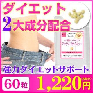 【お試しサプリ】αリポ酸Lカルニチンアクティブダイエット60粒(約1ヶ月分)