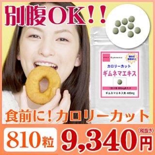 カロリーカット ギムネマエキス お徳用810粒(約9ヶ月分)