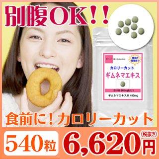 カロリーカット ギムネマエキス お徳用540粒(約6ヶ月分)