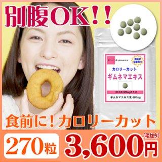カロリーカット ギムネマエキス お徳用270粒(約3ヶ月分)