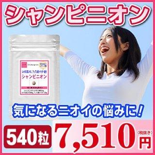 エチケットサプリメント シャンピニオンエキス お徳用540粒(約9ヶ月分)