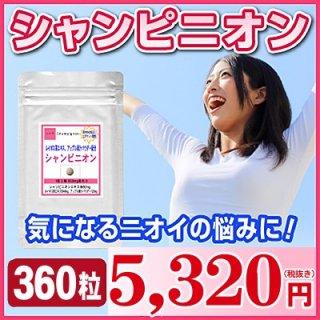 エチケットサプリメント シャンピニオンエキス お徳用360粒(約6ヶ月分)