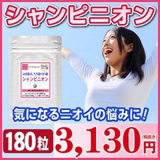 エチケットサプリメント シャンピニオンエキス お徳用180粒(約3ヶ月分)