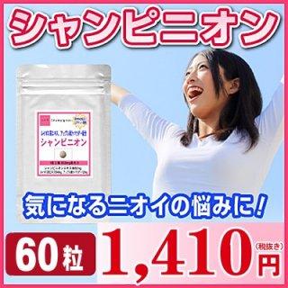 【お試し サプリ】エチケットサプリメント シャンピニオンエキス 60粒(約1ヶ月分)