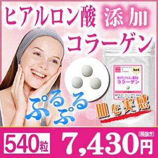 ヒアルロン酸添加コラーゲン お徳用540粒(約9ヶ月分)
