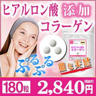 ヒアルロン酸添加コラーゲン お徳用180粒(約3ヶ月分)