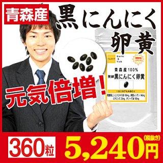 青森産100%発酵黒ニンニク卵黄 お徳用360粒(約6ヶ月分)