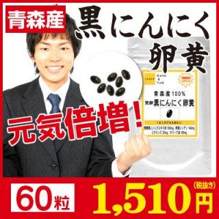 【お試し サプリ】青森産100%発酵黒ニンニク卵黄60粒(約1ヶ月分)