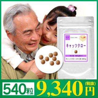キャッツクローサプリメント お徳用540粒(約9ヶ月分) キャッツ クロー サプリ サプリメント