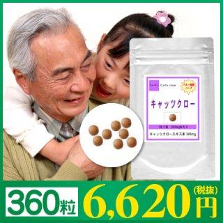 キャッツクローサプリメント お徳用360粒(約6ヶ月分) キャッツ クロー サプリ サプリメント