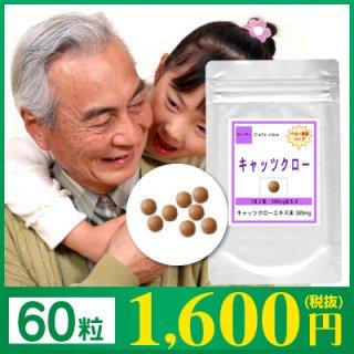 【お試し サプリ】キャッツクローサプリメント 60粒(約1ヶ月分) キャッツ クロー サプリ サプリメント
