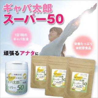 ギャバ太郎スーパー50 お徳用3袋セット90粒(約3ヶ月分) ギャバ gaba GABA サプリ サプリ
