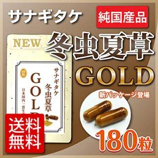 【送料無料】 サナギタケ 冬虫夏草 ゴールド お徳用3袋セット(60粒×3袋)