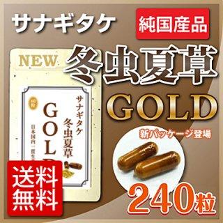【送料無料】 サナギタケ 冬虫夏草 ゴールド お徳用4袋セット(60粒×4袋)