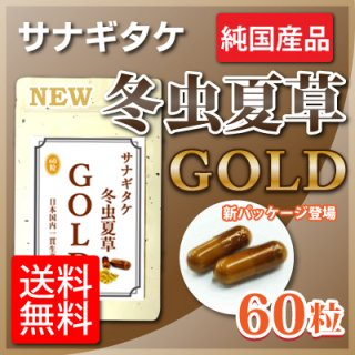 【送料無料】 サナギタケ 冬虫夏草 ゴールド(60粒×1袋)