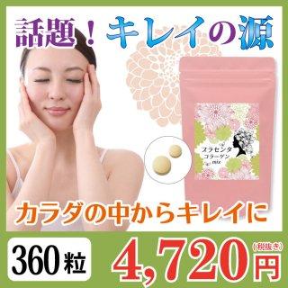 プラセンタ・コラーゲンミックス お徳用360粒(約6ヶ月分)