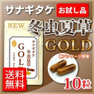 サナギタケ冬虫夏草ゴールド10粒 毎月50名様限定 お試し特別価格
