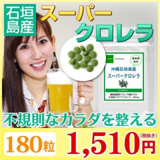 【お試し サプリ】沖縄石垣島産スーパークロレラ 180粒(約1ヶ月分)