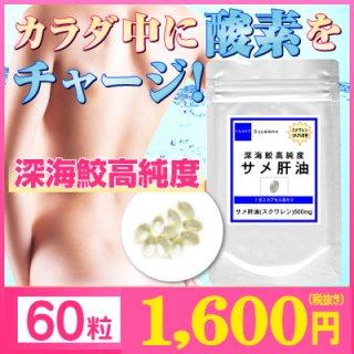 【お試しサプリ】スクワレン100%含有深海ザメ高濃度鮫肝油60粒(約1ヶ月分)