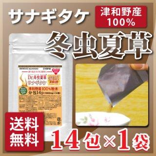 津和野産サナギタケ 冬虫夏草 分包(14包) 毎月50名様限定 お試し特別価格
