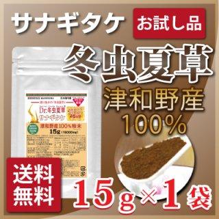津和野産サナギタケ 冬虫夏草 粉末15g 毎月50名様限定 お試し特別価格