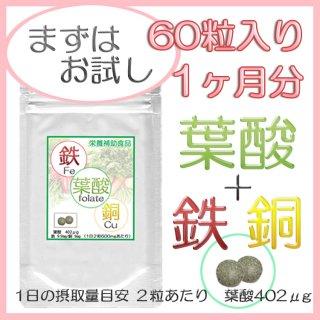 【お試しサプリ】葉酸・鉄・銅60粒(約1ヶ月分)