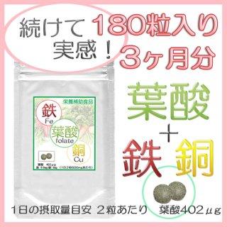 葉酸・鉄・銅 お徳用180粒(約3ヶ月分)