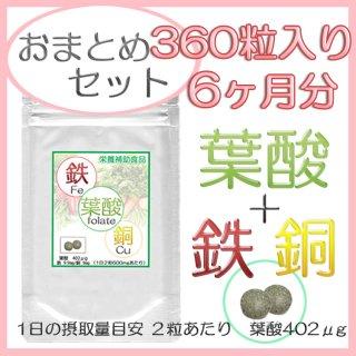 葉酸・鉄・銅 お徳用360粒(約6ヶ月分