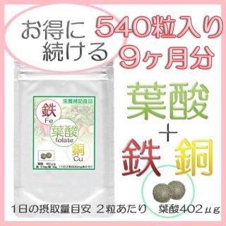 お得に続けられるおまとめセット 葉酸・鉄・銅 お徳用540粒(約9ヶ月分)
